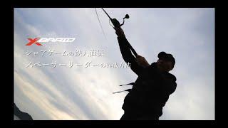 ショアゲームの鉄人 Xアンバサダー橋本健二氏直伝 スペーサーリーダーの作成方法