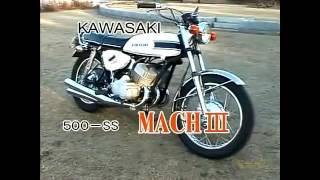 KAWASAKI500SSMACHⅢ『紫煙の彼方に目指す景色は・・・』