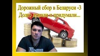 Дорожный сбор в Беларуси - 3. Работали, работали, но не доработали...