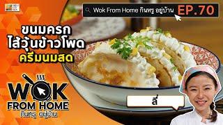 """ไม่ต้องหาเตาหลุมให้วุ่นวายอีกต่อไป! """"ขนมครกไส้วุ้นข้าวโพดครีมนมสด"""" by ลี่ Wok From Home EP.70"""
