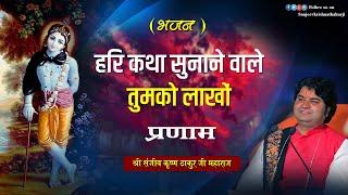 Hari Katha Sunane Wale Tumko Lakhon Pranam