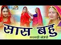 सास बहु की धाकड़ कॉमेडी Saas Bahu Marwadi Comedy Twinakal Vaishnav New Comedy PRG