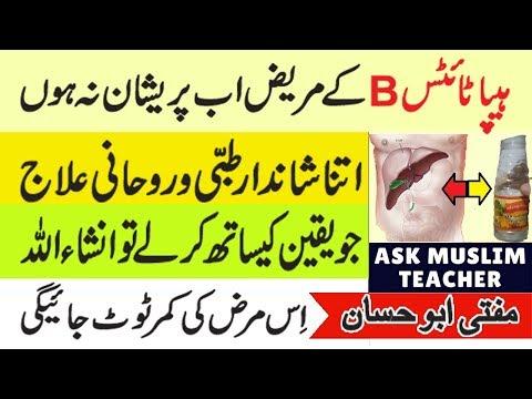 Wazifa for Hepatitis B - Hepatitis B ka ilaj - Hepatitis Yarkan ka ilaj - Bimari se Nijat ka Wazifa
