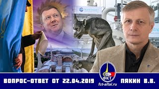 Валерий Пякин. Вопрос-Ответ от 22 апреля 2019 г.