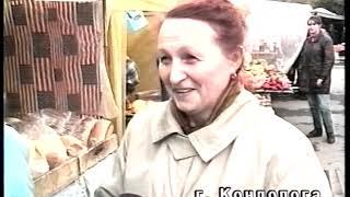 Новости 17 09 1998 №5
