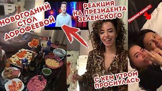 Новогодний стол Дорофеевой + Итоги года + Реакция на президента Зеленского