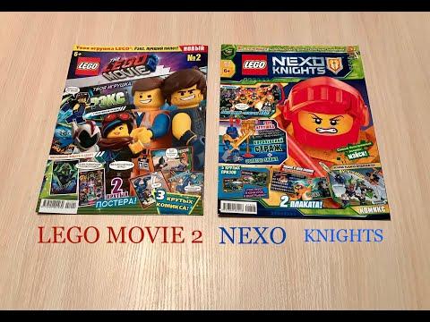 Журналы LEGO MOVIE 2 и LEGO NEXO KNIGHTS с игрушкой