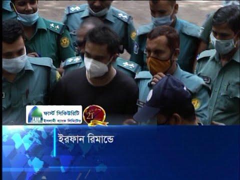 হাজি সেলিম পুত্র ইরফান ও দেহরক্ষী জাহিদের তিন দিনের রিমান্ড | ETV News