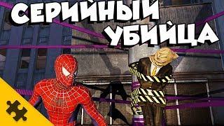 Человек-Паук PS4 - новая СЦЕНА ПОСЛЕ ТИТРОВ, маньяк, ЗЛОДЕЙ ДЛЯ ВТОРОЙ ЧАСТИ (DLC)