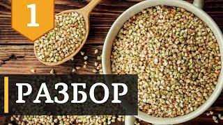"""Зеленая гречка """"Полеззно"""", 1 кг от компании ИП Анищенко Д. Н. - видео"""