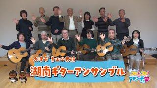 みんなで奏でるギターの音色「湖南ギターアンサンブル」大津市 青山公民館