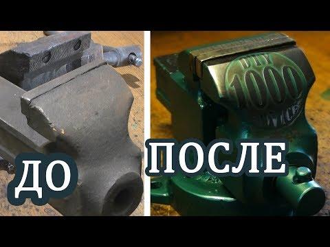 НЕ ВЫБРАСЫВАЙТЕ ТИСКИ  Repair vice - Retro Style  Восстановление тисков  РЕТРО ТИСКИ