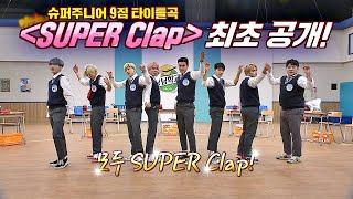 ※최초 공개※ 모두 Clap! 슈퍼주니어(superjunior) 9집 타이틀곡 ′SUPER Clap′♬ 아는 형님(Knowing bros) 200회