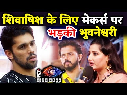 Sreesanth's Wife UPSET On Makers For Throwing Out Shivashish Mishra | Bigg Boss 12 Latest Update