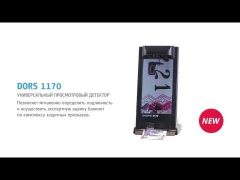 DORS 1170D универсальный просмотровый детектор