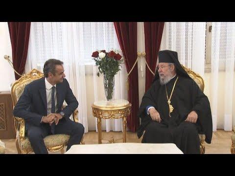 Συνάντηση του Έλληνα πρωθυπουργού Κ. Μητσοτάκη με τον Κύπριο αρχιεπίσκοπο Χρυσόστομο Β
