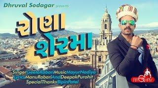 Rona Ser Ma | New Gujarati DJ Song 2017 | Geeta Rabari | Raghav Digital