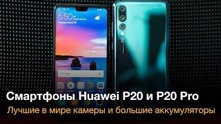 Huawei P20 и P20 Pro: лучшие камеры в мире и большие аккумуляторы