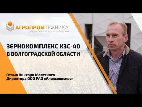 Отзыв о зернокомплексе в Волгоградской области - РАО Алексеевское