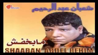 تحميل اغاني Shaban Abd El Rehim - Maba5fsh / شعبان عبد الرحيم - مابخفش MP3