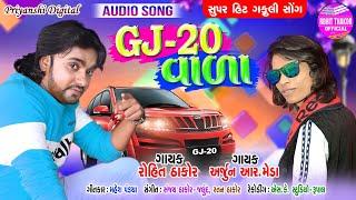 gujarati song 2019 dj download mp4