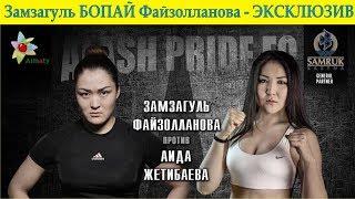 Замзагуль Файзолланова vs Аида Жетибаева #mma #knockouts #TopMMA