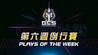 AOV:2020 GCS 春季例行賽 │ Top Plays Week6《Garena 傳說對決》