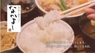 恵比寿 土鍋炊ごはん なかよし<br>思わず毎日通いたくなる、土鍋ごはんが待ってるお店。
