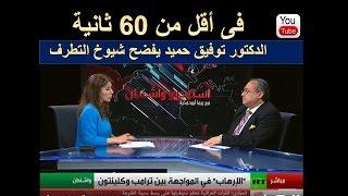 الدكتور توفيق حميد يفضح شيوخ التطرف