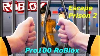 Pro100 RoBlox. Escape Prison 2 - Побег из Тюрьмы. Игровое видео для детей, lat's play.