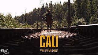 CALI - Раненая модница (Премьера клипа 2019)
