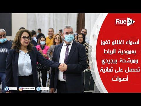 العرب اليوم - انتخاب أسماء أغلالو أول امرأة عمدة للعاصمة المغربية الرباط