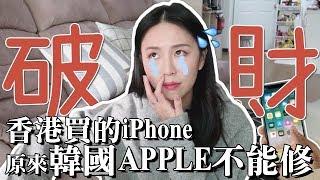 [突發] 為甚麼又買新手機? 香港Apple買iPhone在韓國Apple修不了?! 跟我去首爾唯一Apple Store|Lizzy Daily