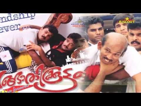 Malayalam Audio Song Kungumum From Album Changathi Koottum