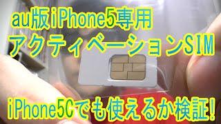 アマゾンで買える「au版iPhone5専用アクティベーションSIM」が「iPhone5C」でも使えるか検証!