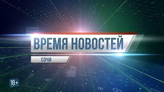 """Время новостей Сочи"" на maks-portal.ru (эфир от 20.09.18)"
