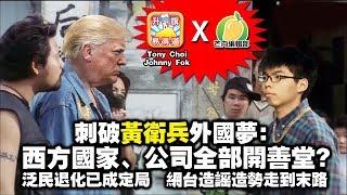 升旗易得道 Tony Choi, Johnny Fok X 芒向編輯部|2018年12月10日 升旗易得道