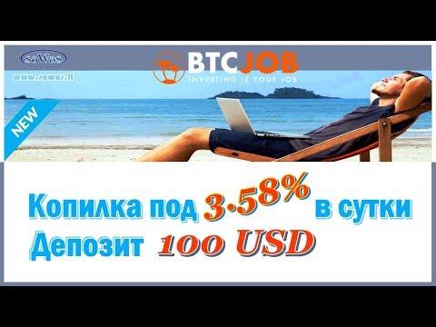 НЕ ПЛАТИТ BTCJob - копилка под 3.58% в сутки. Обзор. Депозит 100 USD, 23 Июля 2019