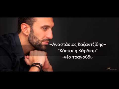 Αναστάσιος Καζαντζίδης - Κάεται η Κάρδιαμ