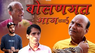 बोलणगत में बदलाव भाग 5 Talking Style part 5 Rajasthani Hariyanvi comedy   Murari Ki Kocktail