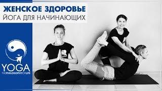 Женское здоровье. Йога для начинающих.