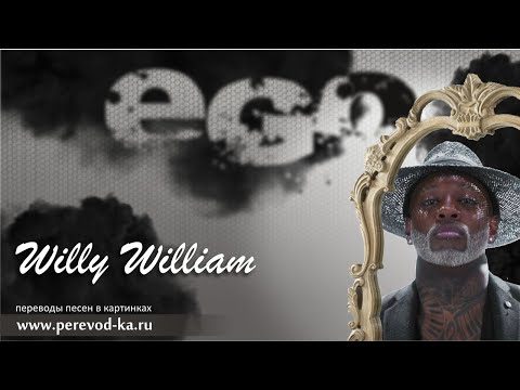 Willy William - Ego с преводом (Lyrics)