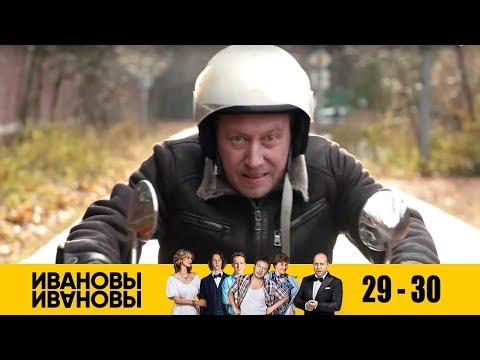Ивановы-Ивановы - 29 и 30 серии