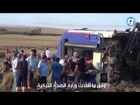 فيديو بوابة الوسط | انحراف قطار يودي بحياة عشرة مواطنين في تركيا