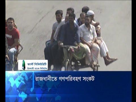 রাজধানীতে গণপরিবহন সংকট, যাত্রীদের চরম দুর্ভোগ | ETV News