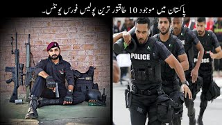 10 Most Powerful Police Forces Of Pakistan | پاکستان کی طاقتور پولیس یونٹس | Haider Tv