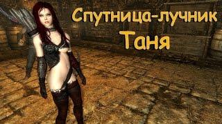 Skyrim (mod): Спутница - Лучник Таня