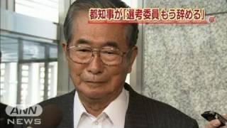 石原都知事芥川賞の選考委員辞任の意向12/01/18