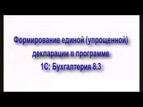 Порядок формирования единой (упрощенной) декларации в 1С: Бухгалтерия 8.3