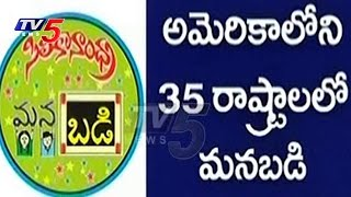 Silicon Andhra Manabadi Programs | Telugu Competitions - Dallas | TV5 News